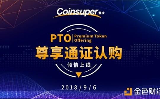 """Coinsuper(币成)全新服务""""尊享通证认购""""上线"""