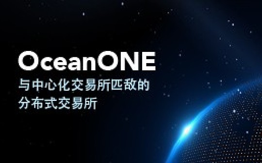 OceanONE:与中心化交易所匹敌的分布式交易所