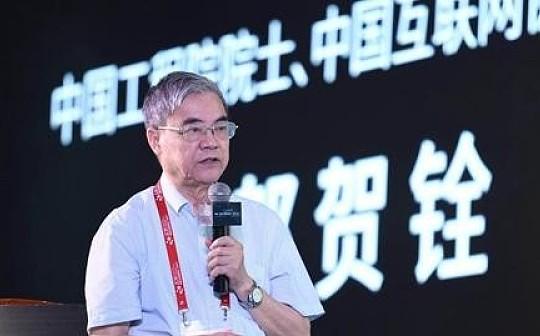 中国工程院院士邬贺铨:工业互联网可应用区块链技术