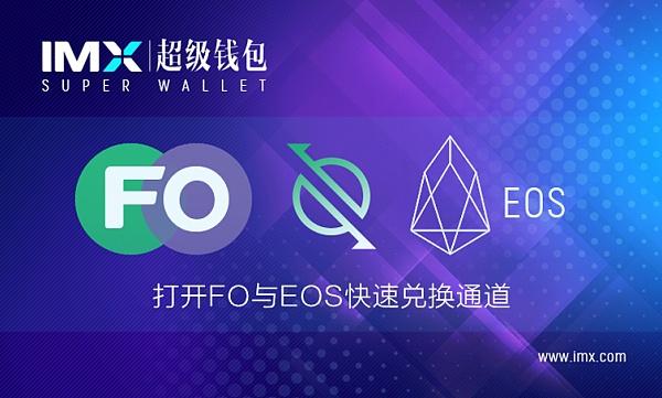 IMX交易所支持FIBOS   一键兑换FO