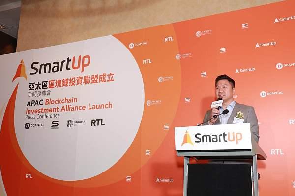 """SmartUp荣获亚太区区块链基金DCapital及Soul Capital投资 共同成立""""martUp亚太区区块链投资联盟""""建立全球优质区块链生态圈"""