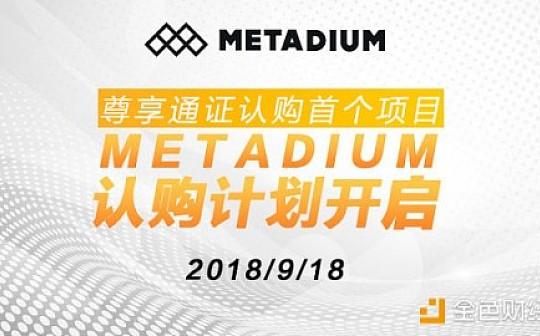 尊享通证认购首个项目Metadium璀璨揭晓 18家明星机构投资