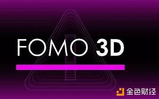Penta 洞察 Fomo3D 游戏被攻破后的反思