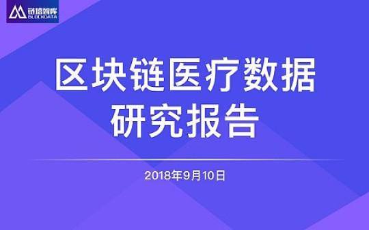 2018区块链医疗数据研究报告   链塔智库