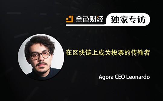 Agora CEO Leonardo:在区块链上成为投票的传输者 | 金色财经独家专访