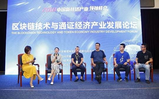 通证经济全国首次峰会隆重举行   中管院牵头成立通证经济产业联盟