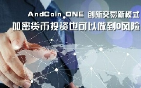 AndCoin数字交易平台即将推出新玩儿法