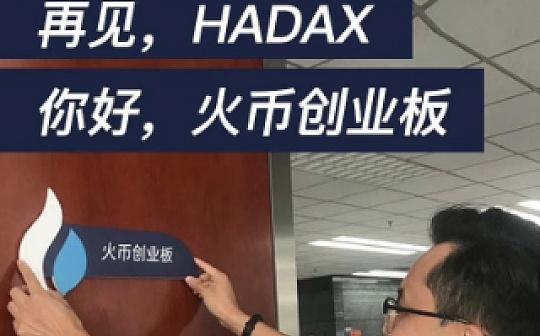 再见HADAX 火币战略调整是否有效?