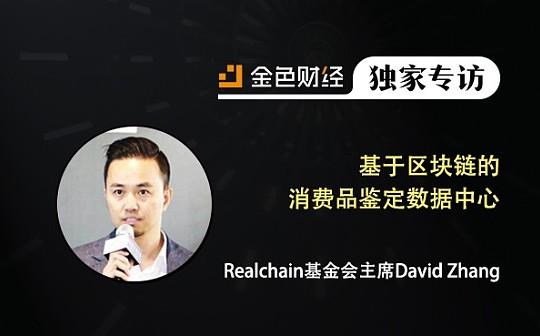 Realchain基金会主席David Zhang:基于区块链的消费品鉴定数据中心 | 金色财经独家专访