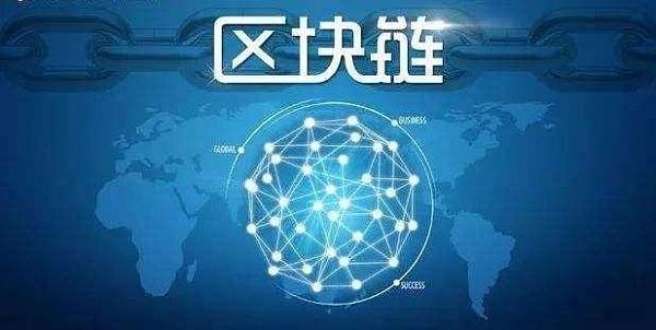 区块链早报:全球音交所区块链应用近日在中国大陆地区内测