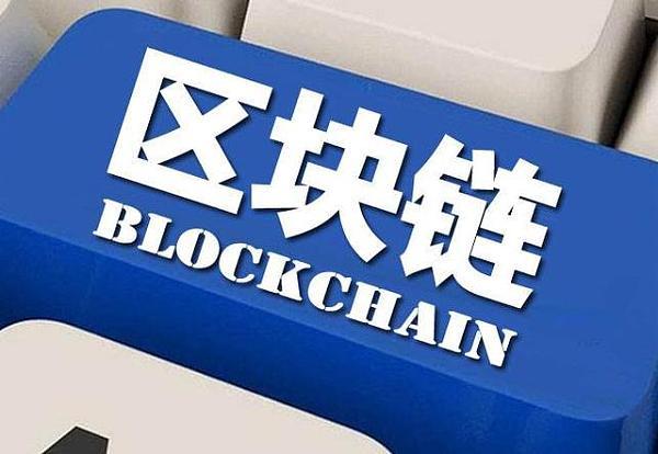 今日区块链:央行联手五家银行开发区块链平台上线运行
