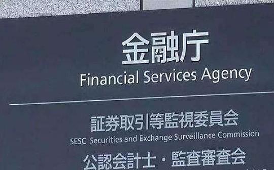 日本金融厅第五次加密货币研讨会:要规范新币上线  交易所牌照有望放开