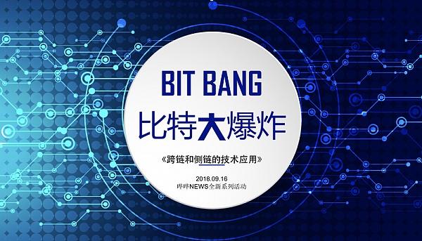 《BIT BANG》——跨链与侧链技术应用
