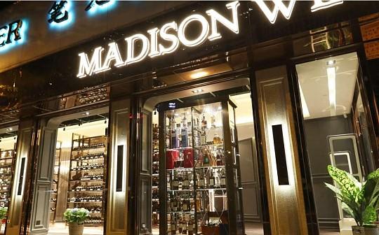 麦迪森控股将区块链技术应用于葡萄酒拍卖