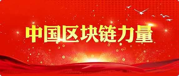 《中国区块链力量》北京站