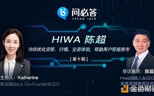 Hiwa陈超: 持续优化资管、行情、交易体验, 帮助用户穿越熊市 |『B』问必答