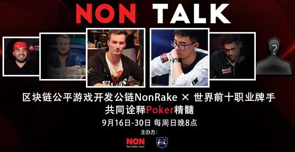 NONTALK:区块链公平游戏公链NonRake线上交流活动