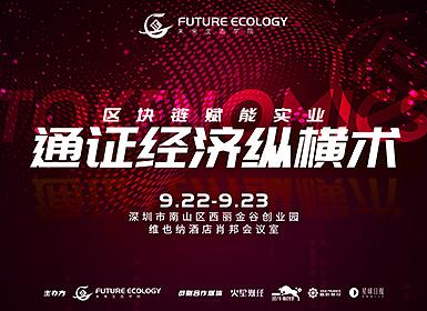 未来生态学院第一期通证经济