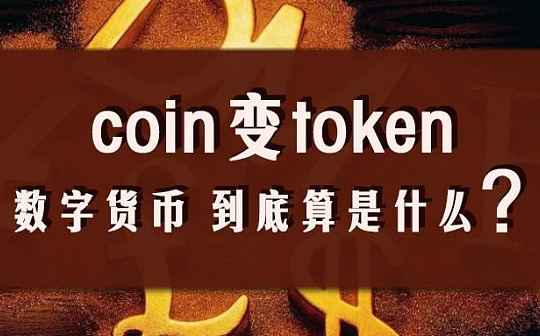 由coin变成token 现在的数字货币到底算是什么?