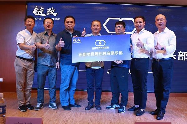 贯彻链改精神 加速产业落地 链改创新项目孵化投资俱乐部在京正式启动