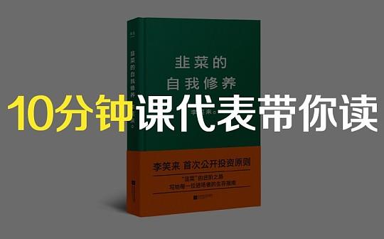 10分钟读完李笑来新书:韭菜的自我修养