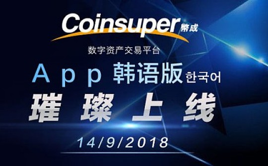 Coinsuper韩语App上线 国际化布局再落一子