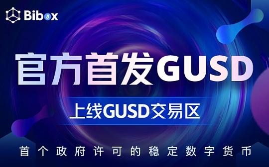 先发制人 Bibox全球首发GUSD
