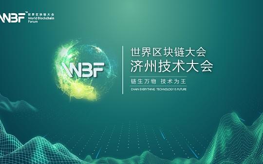 WBF世界区块链大会·济州技术大会 金色财经图文直播