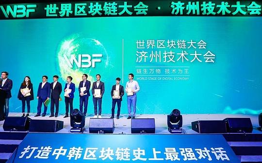 """""""WBF世界区块链大会·济州技术大会""""在韩闭幕"""