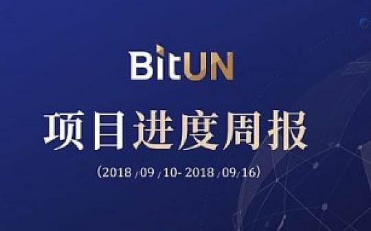 BitUN项目进展周报 9月10日至9月16日