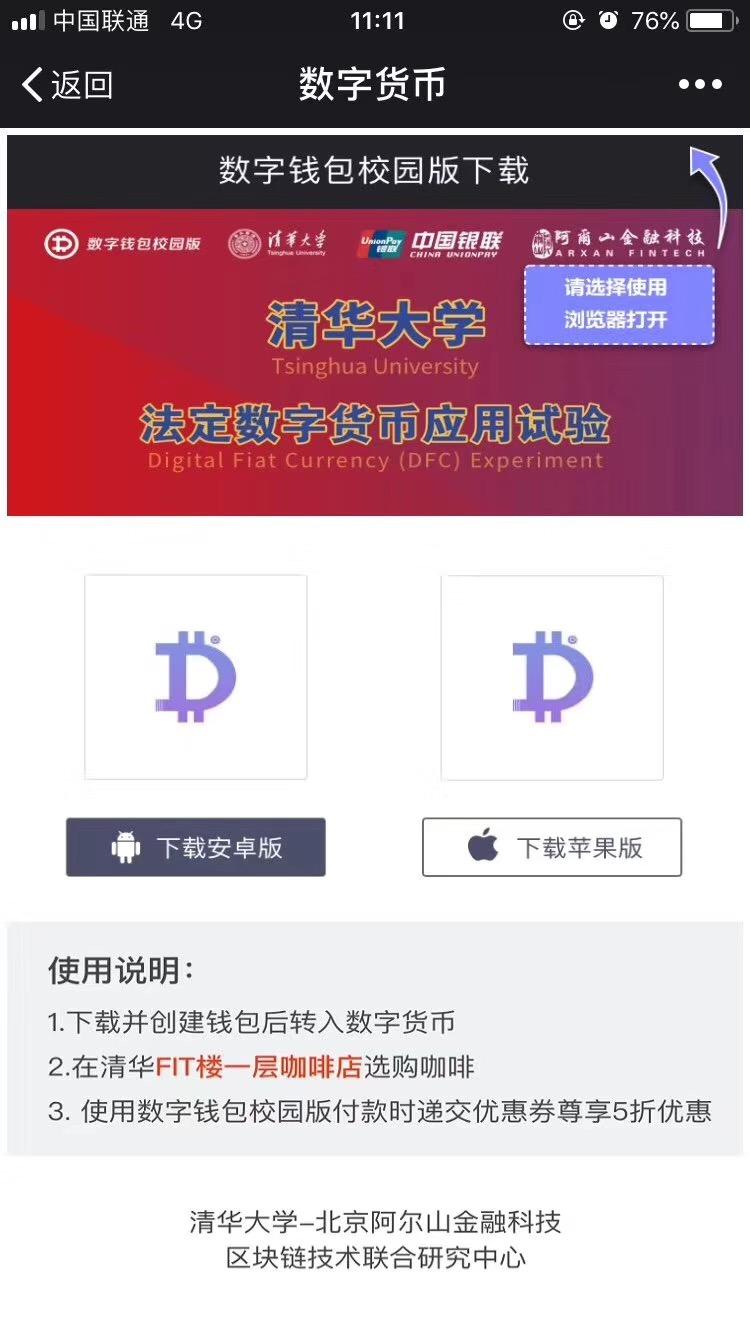 清华大学推出法定数字货币应用试验