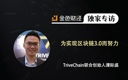 TriveChain联合创始人谭际盛:为实现区块链3.0而努力 | 金色财经独家专访