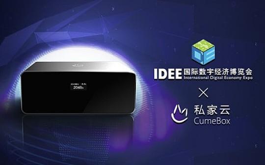 炒米科技将携私家云参加2018国际数字经济博览会