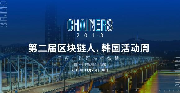 第二届区块链人·韩国活动周(两天行业峰会+一周商务考察)