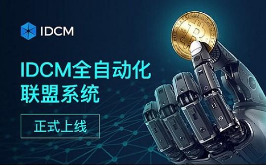 IDCM上线自动化联盟系统   数币交易进入智能开所时代