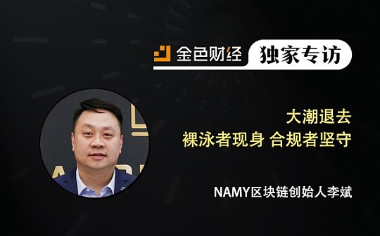 NAMY区块链创始人李斌:大潮退去 裸泳者现身 合规者坚守 | 金色财经独家专访