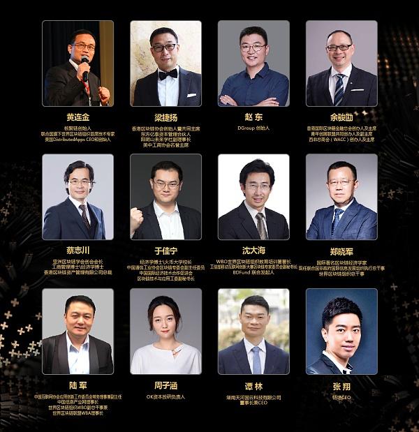 HKIBFA2018年度区块链风云榜颁奖盛典正式启动