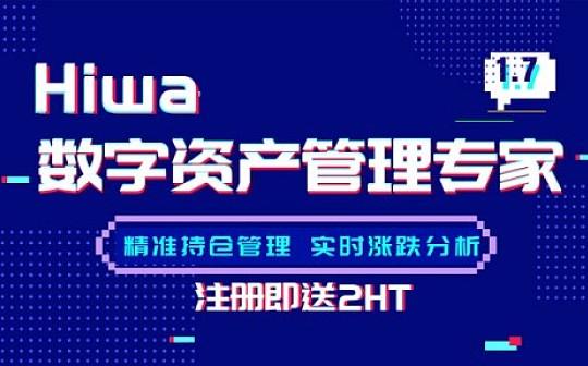 Hiwa1.7新版本打造行情量化分析 数字资产管理更高效、更全面
