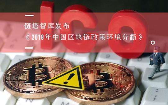 链塔智库发布《2018年中国区块链政策环境分析》