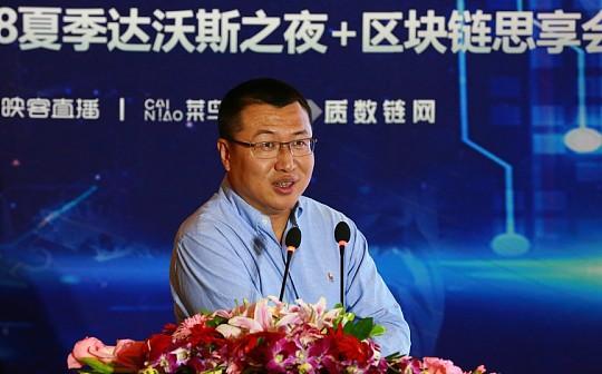 人民创投总经理赵亚辉:区块链健康发展需要处理好五大关系