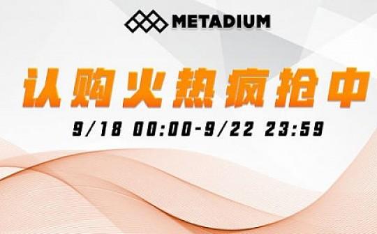 疯抢中 | Coinsuper开启全球最热项目Metadium认购