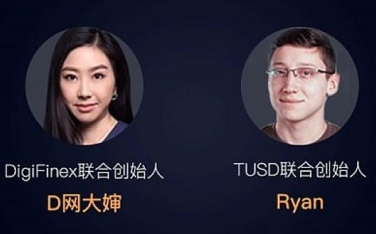 """专访 DigiFinex创始人D网大婶与TUSD创始人Ryan:""""安全是交易所的立足之本."""""""