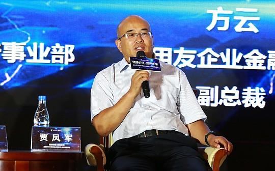 民生银行贾凤军:区块链本质功能是信息传递和价值转移