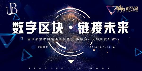 全球项目路演峰会·西安站