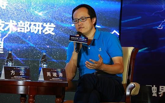 百信银行技术总经理周竣涛:区块链尚未解决价值传递问题
