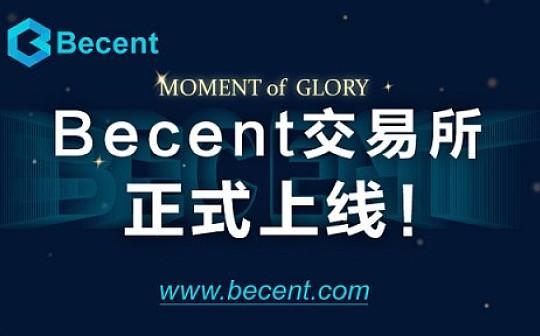 币森Becent交易所正式上线  开创全球数字资产交易新纪元
