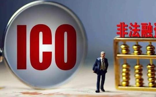 """持续防范ICO和虚拟货币交易风险 央行称""""常抓不懈"""""""