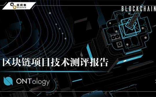 区块链项目技术代码审查报告-ONT(本体)