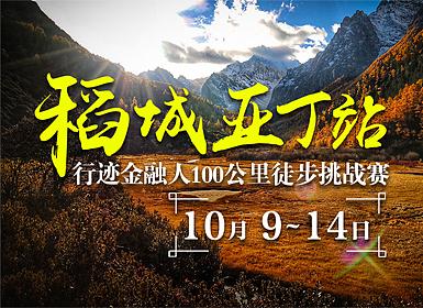 第二届行迹金融人徒步挑战赛—稻城站