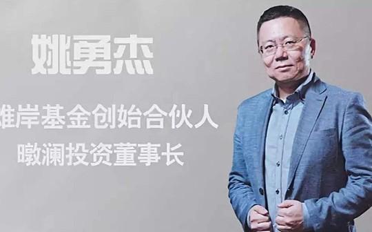 雄岸基金管理方计划募集1亿港元 投资一个与日元挂钩的稳定币项目